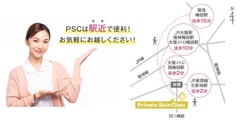 大阪/梅田の美容外科・美容皮膚科プライベートスキンクリニックは大阪駅より徒歩直ぐ