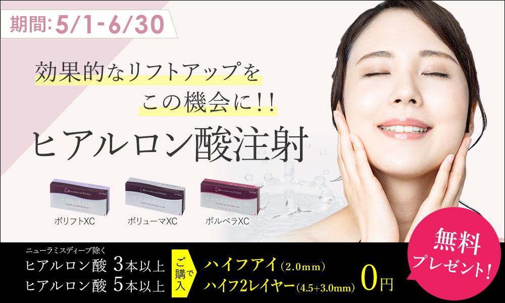 5・6月PSC初夏おすすめ ヒアルロン酸注射