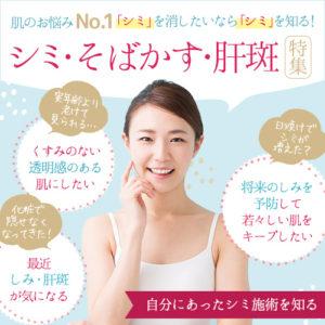 シミ・そばかす・肝斑治療なら大阪梅田の美容クリニックPSC