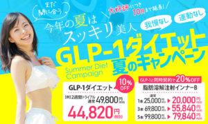 GLP-1ダイエットで無理なく自然に痩せる大阪梅田プライベートスキンクリニック