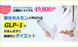 痩せホルモン GLP-1ダイエット
