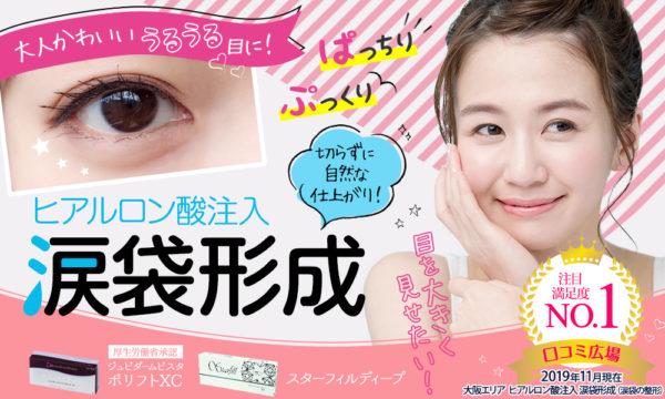 切らずに自然な目元は大阪梅田PSCの涙袋形成がおすすめ