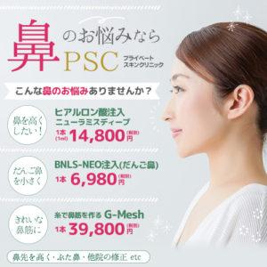 美鼻施術なら大阪梅田のPSC