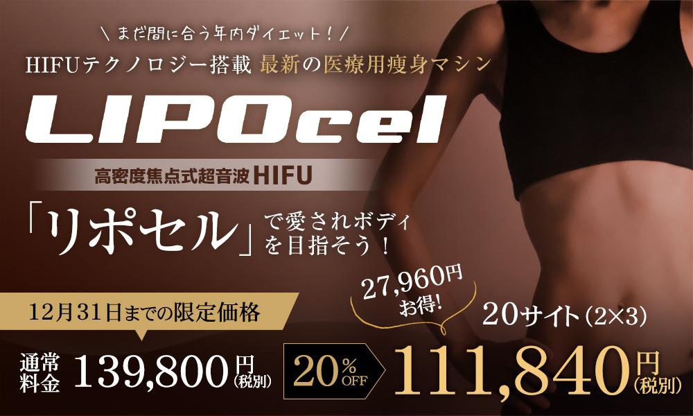 大阪梅田で部分痩せならハイフを用いたリポセルがおすすめです!