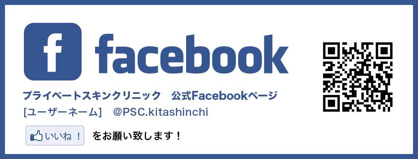 大阪梅田の美容クリニック プライベートスキンクリニック公式Facebook