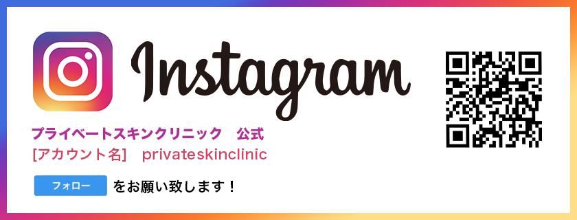 大阪梅田の美容クリニック プライベートスキンクリニック公式Instagram