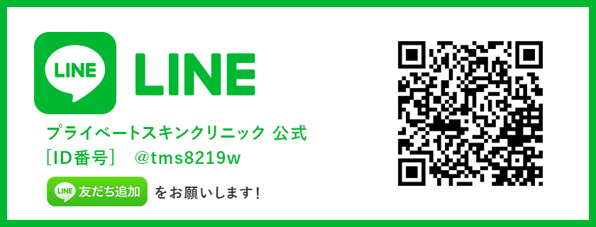 大阪梅田の美容クリニック プライベートスキンクリニック公式LINE@