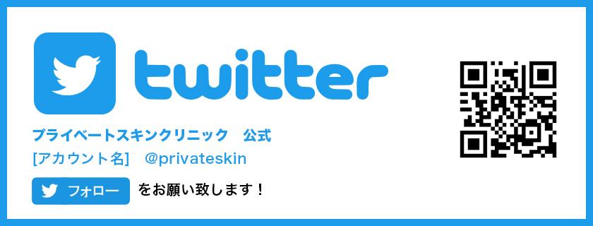 大阪梅田の美容クリニック プライベートスキンクリニック公式Twitter