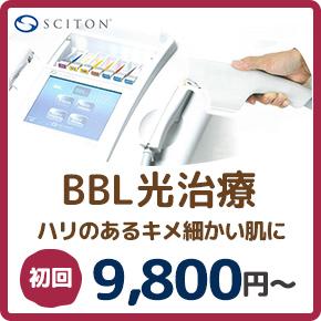 大阪枚方で肌のハリ、美肌を目指すならBBL光治療