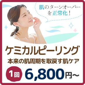 梅田の美容クリニックで肌のターンオーバーを正常化するケミカルピーリング