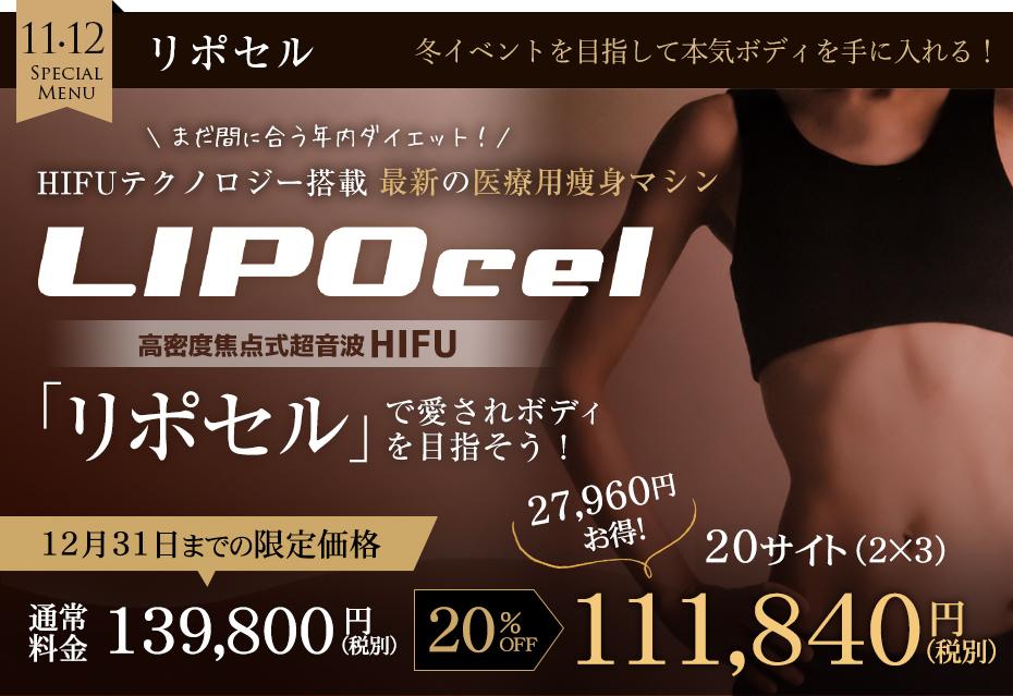 リポセルで部分痩せはHIFU(ハイフ)テクノロジーを用いた、部分痩せ専用痩身マシン「リポセル」!冬のおすすめメニュー大阪梅田のプライベートスキンクリニック