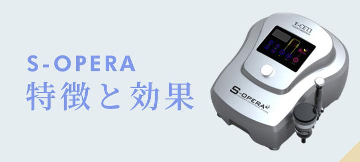 梅田美容クリニック S-OPREAの特徴