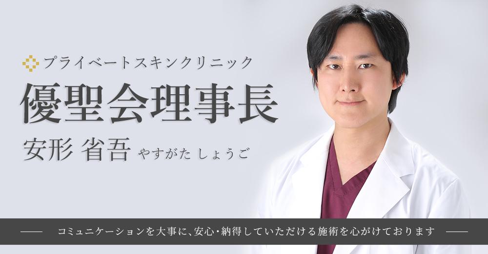 大阪梅田駅すぐPSC、形成外科部長 加藤健太郎