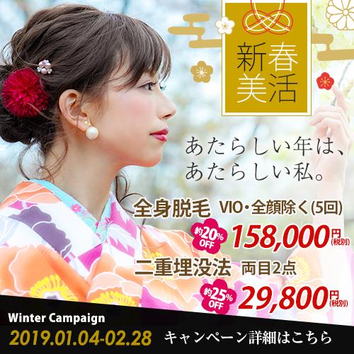 1月2月新春美活!冬のおすすめメニューは脱毛と二重埋没法!