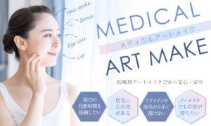 大阪梅田でメディカルアートメイクなら美容クリニックのプライベートスキンクリニック