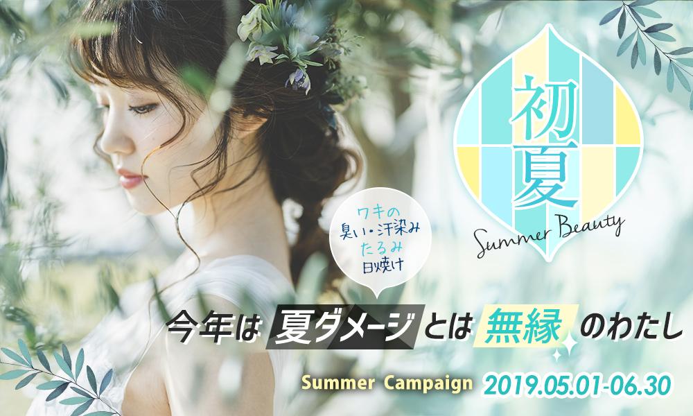 5月6月初夏のおすすめメニュー