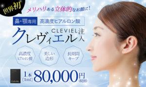 鼻や顎の形成に最適なヒアルロン酸注入は大阪梅田PSCのクレヴィエルがおすすめ