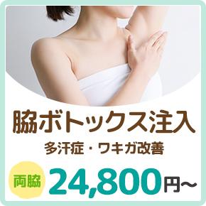 大阪梅田でワキガや多汗症のお悩みならPSCの脇ボトックス注射