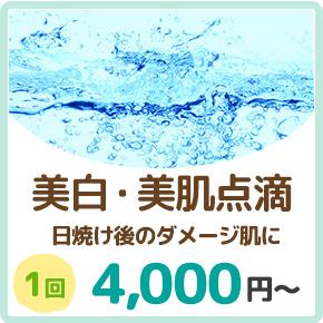 梅田で美容点滴をするならプライベートスキンクリニック
