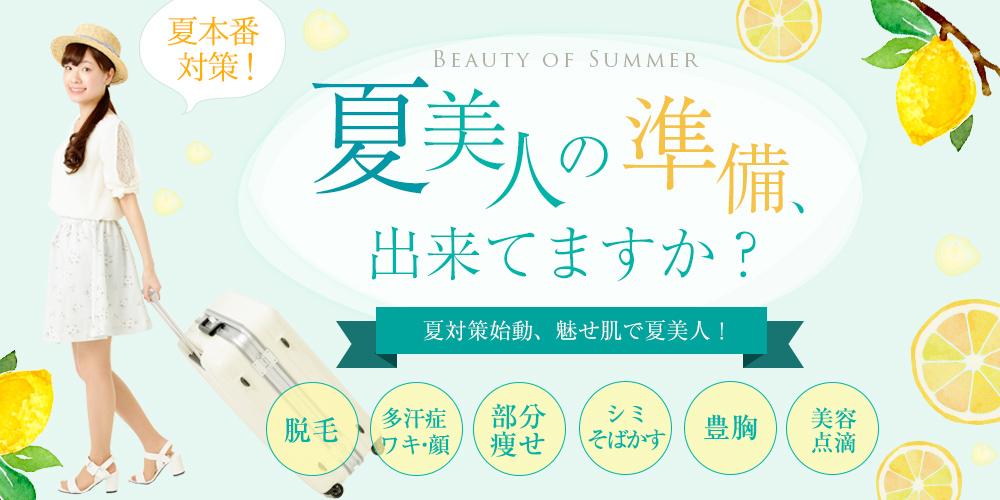 初夏の夏本番前対策!夏は魅せ肌!夏美人の準備はじめませんか?