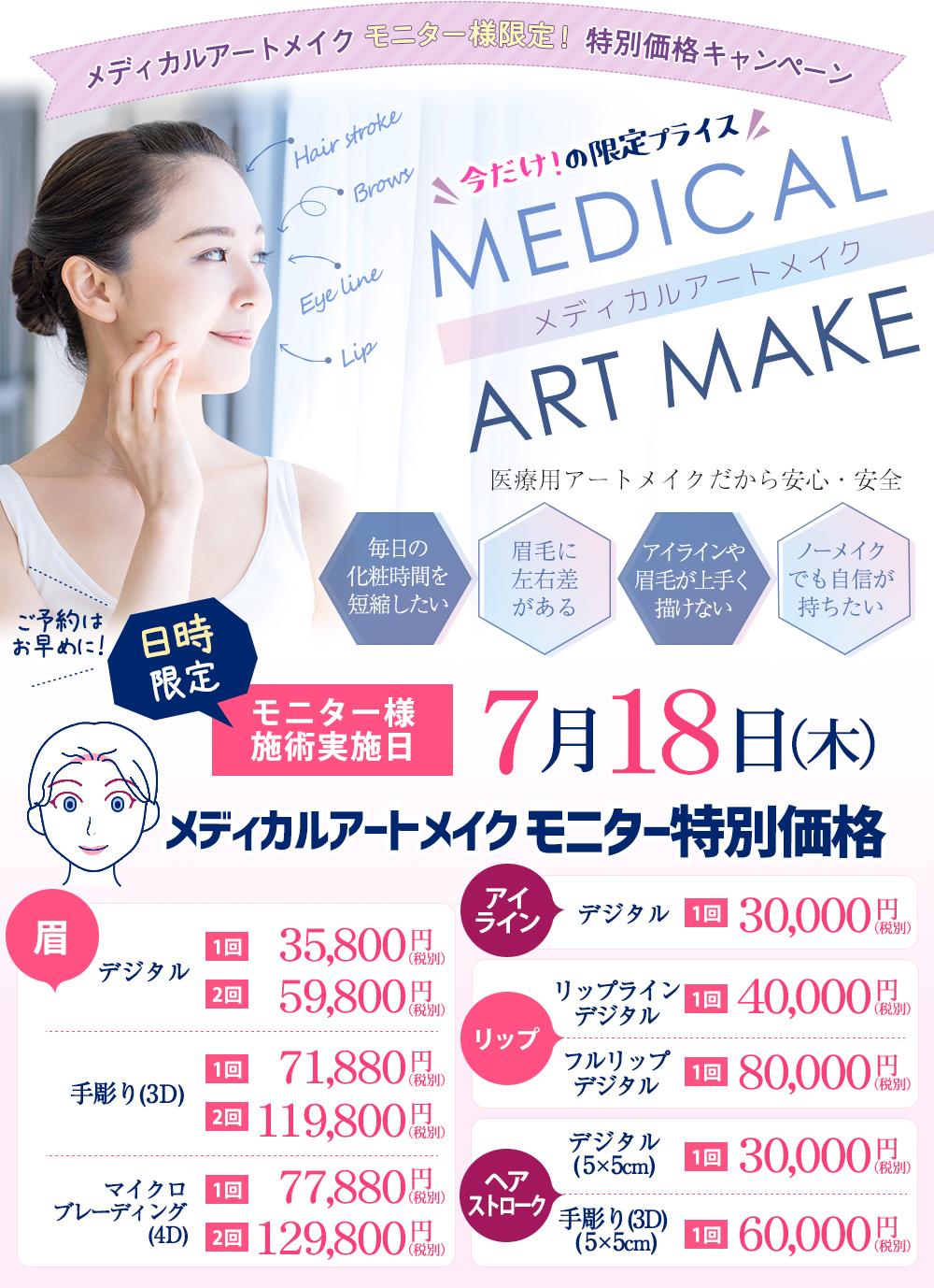 メディカルアートメイク モニター様特別価格キャンペーン