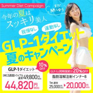 我慢なし!運動なし!GLP-1ダイエット PSC夏のキャンペーン