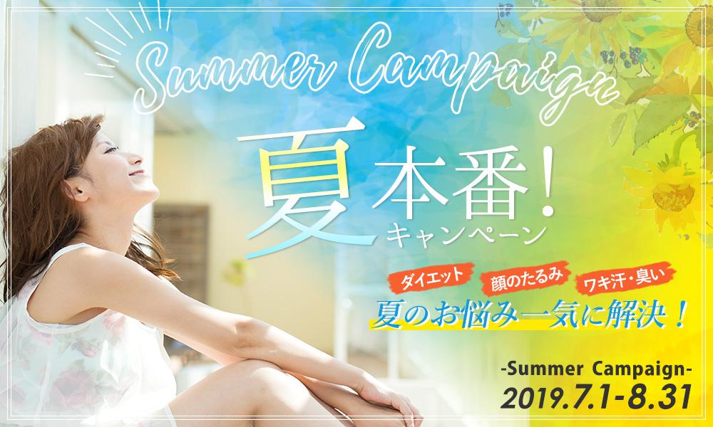 7月8月夏本番のおすすめメニュー