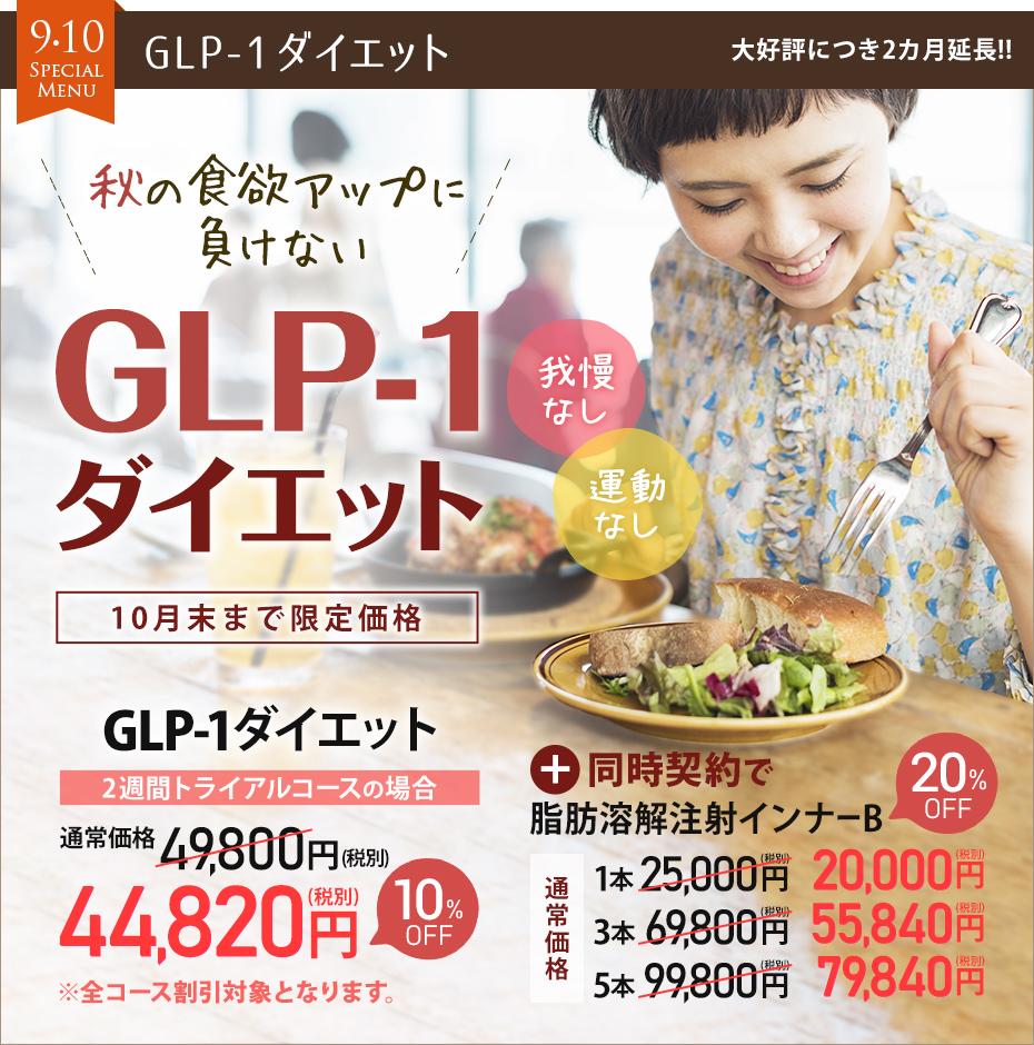 我慢なし!運動なし!GLP-1ダイエット PSC秋のキャンペーン