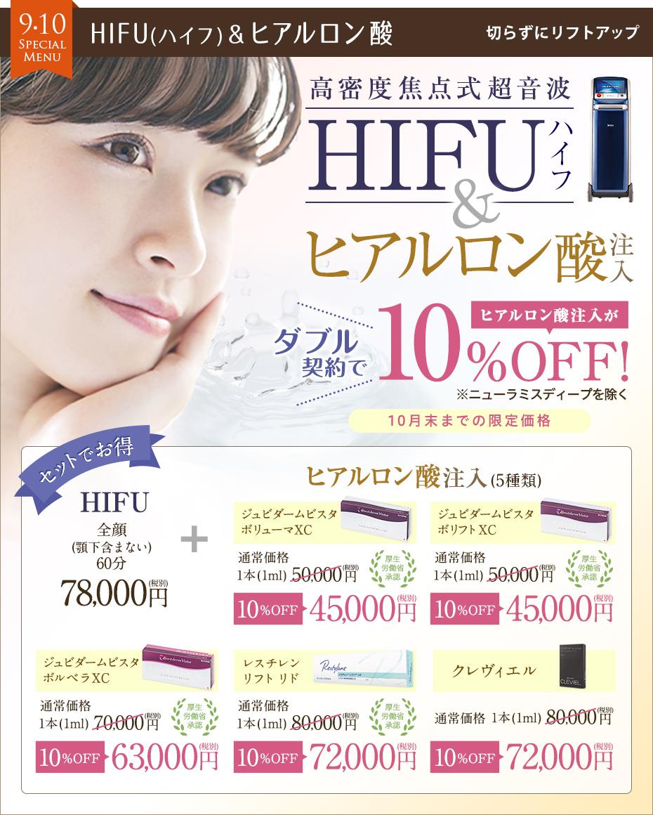HIFUハイフ&ヒアルロン酸注入を同時契約でヒアルロン酸注入が10%OFF