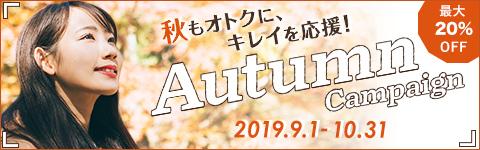 梅田美容クリニックプライベートスキンクリニック9・10月限定の季節のお得なキャンペーン!秋のキャンペーン