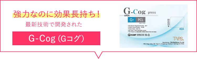 糸によるリフトアップ治療、最新技術で開発された「G-Cog」は大阪梅田のプライベートスキンクリニック