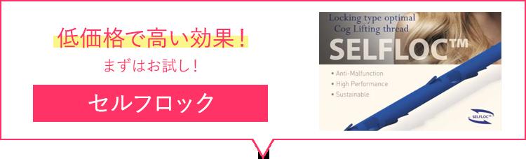 糸によるリフトアップ治療、低価格のリフトアップをまずは試したいなら。「セルフロック」は大阪梅田のプライベートスキンクリニック