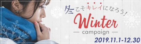 大阪梅田のプライベートスキンクリニック お得な冬のキャンペーン!