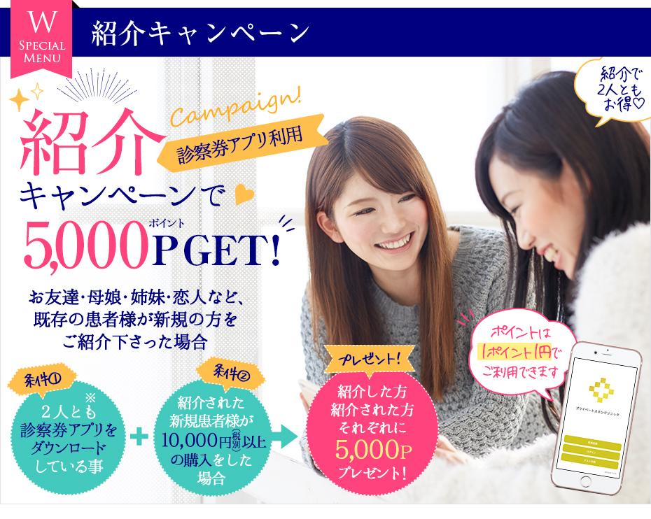 梅田のプライベートスキンクリニック 紹介キャンペーン