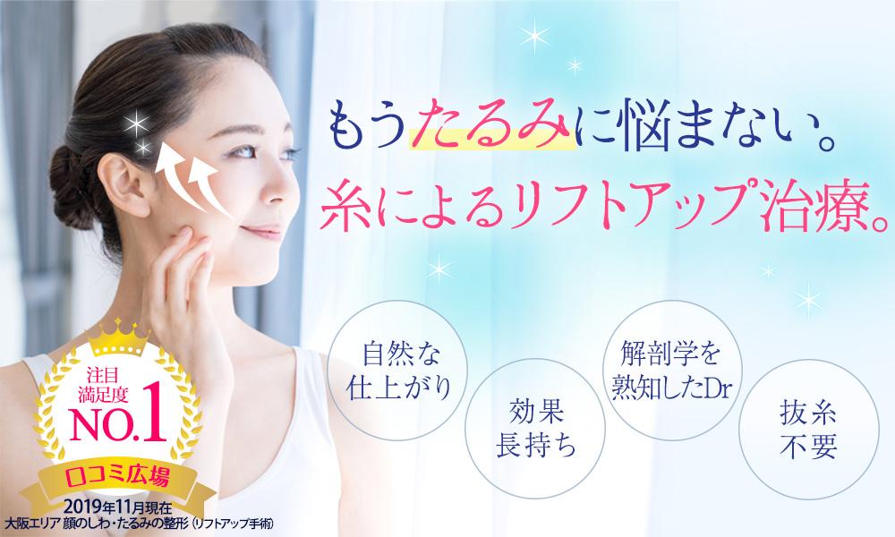 しわ治療 大阪なら梅田の美容外科プライベートスキンクリニックの糸によるリフトアップがおすすめ