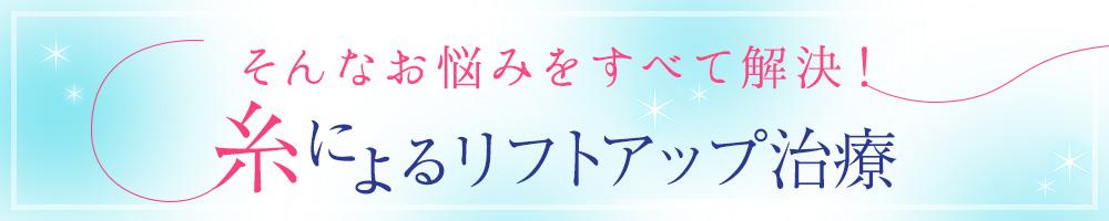 糸による、リフトアップ治療は大阪梅田のプライベートスキンクリニック