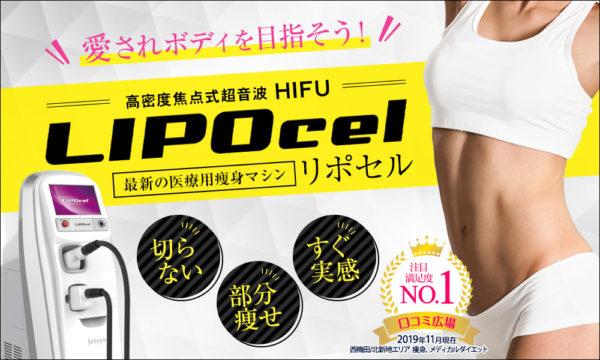 切らずに部分痩せ!大阪梅田のプライベートスキンクリニックの医療痩身リポセル