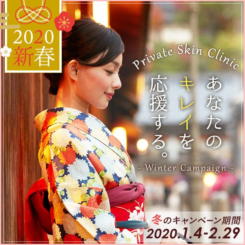大阪梅田のプライベートスキンクリニック 新春キャンペーン