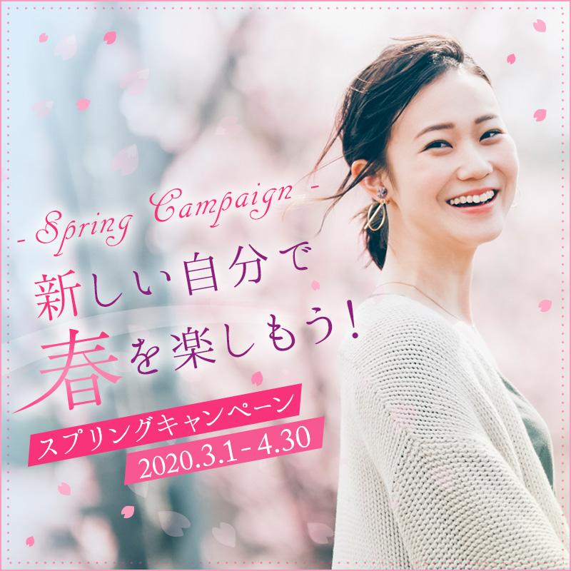 大阪梅田のプライベートスキンクリニック 3・4月キャンペーン