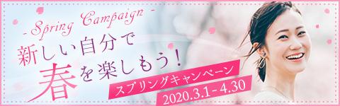 大阪梅田のプライベートスキンクリニック 春キャンペーン
