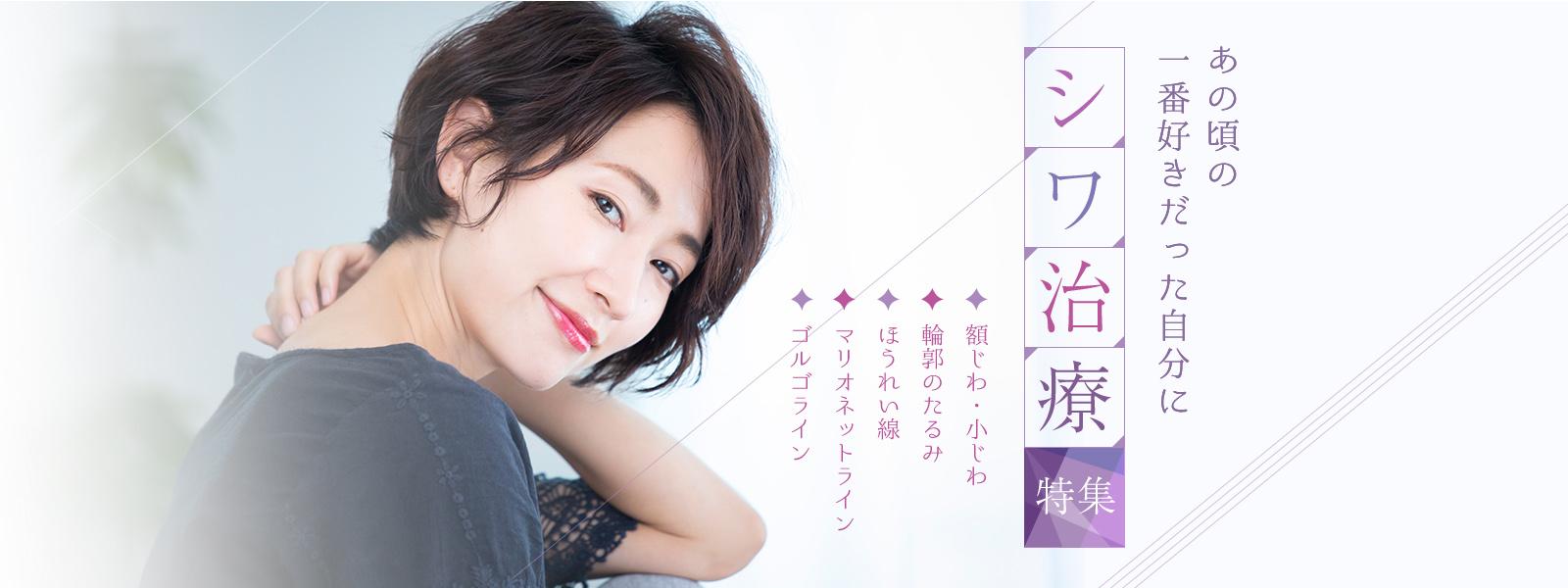 大阪でしわ治療をお探しならプライベートスキンクリニックへ