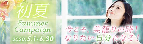 大阪梅田のプライベートスキンクリニック 5・6月キャンペーン