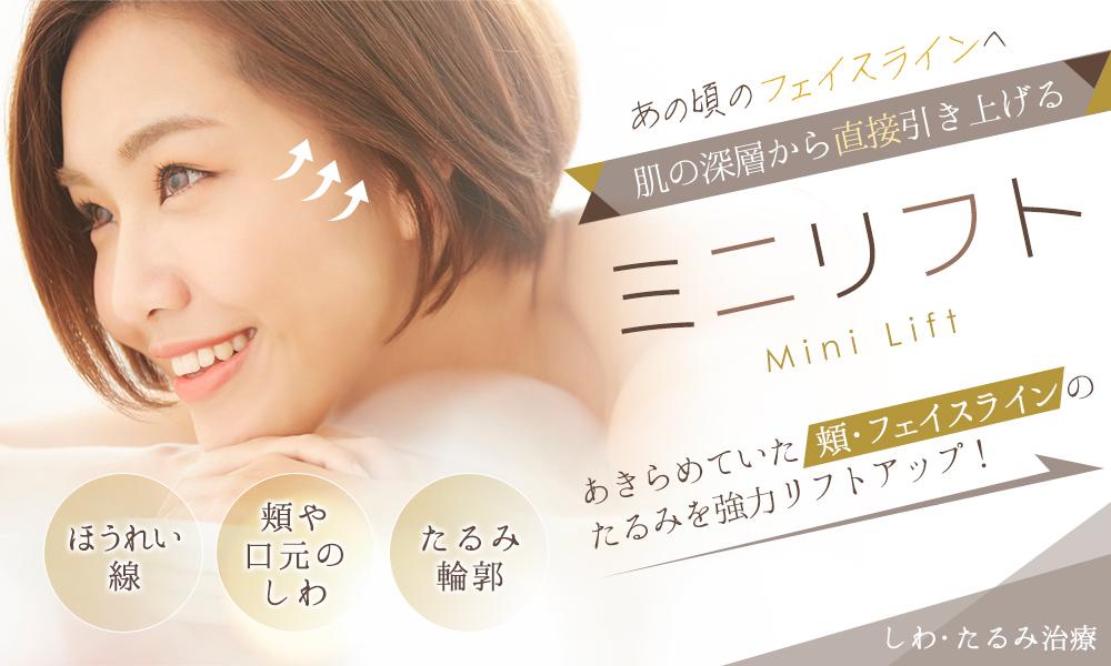 しわ治療 大阪なら梅田の美容外科プライベートスキンクリニックのミニリフト