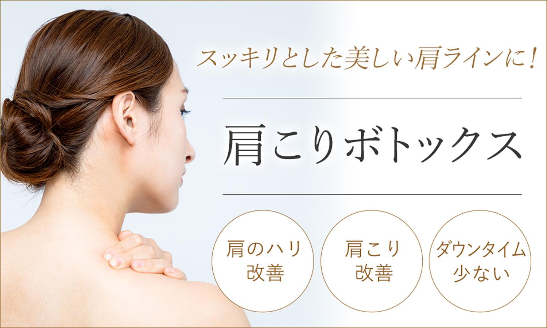 肩こりボトックスはスッキリとした美しい肩のラインにできる