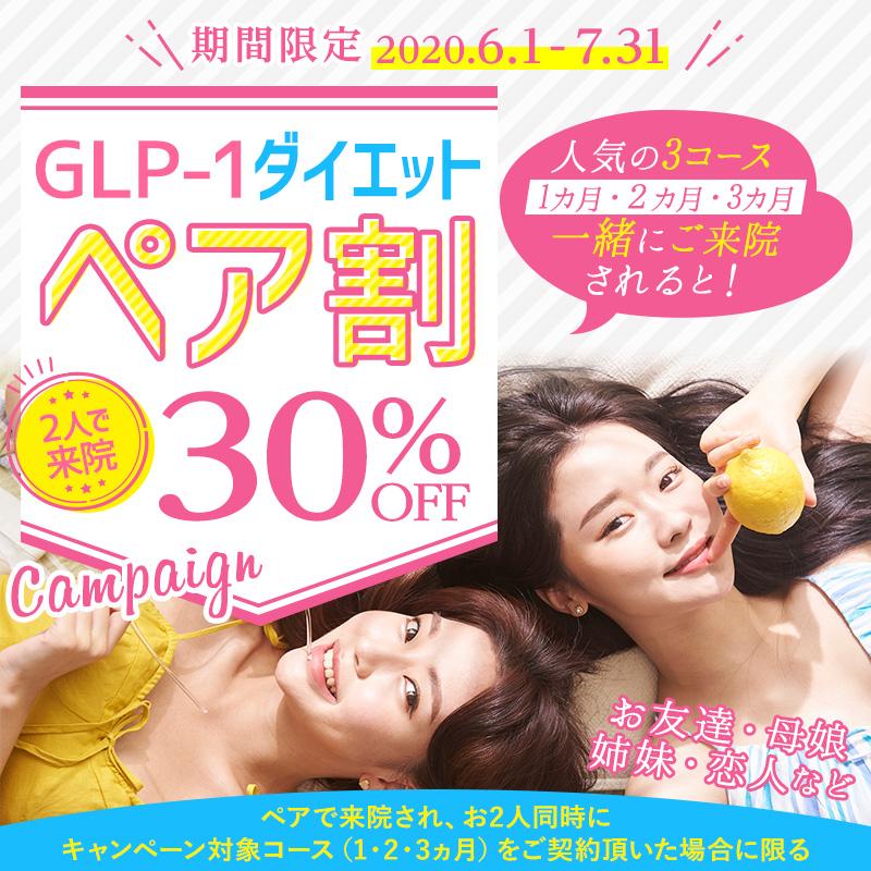 GLP-1ダイエット ペア割キャンペーン30%OFF
