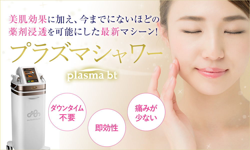 大阪の大人女子に大人気の美肌対策ならプラズマシャワー。ハリ・美白・くすみ・毛穴に今までにない薬剤浸透を可能にした最新美肌マシーン