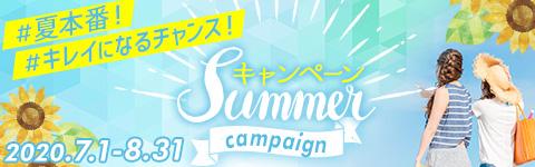 PSC夏のキャンペーン!