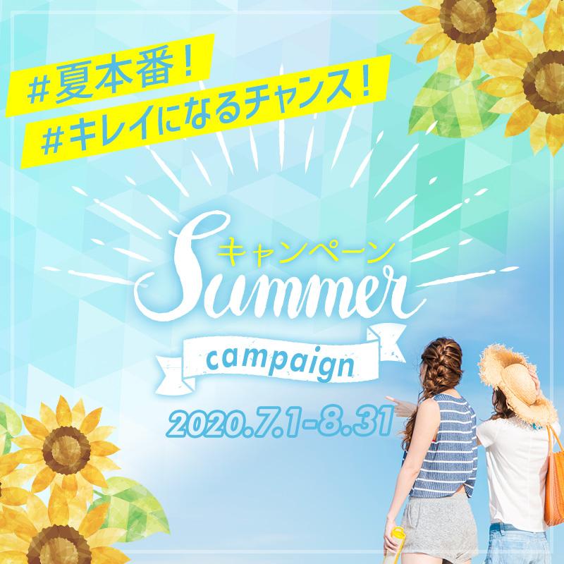 プライベートスキンクリニック 夏のキャンペーン