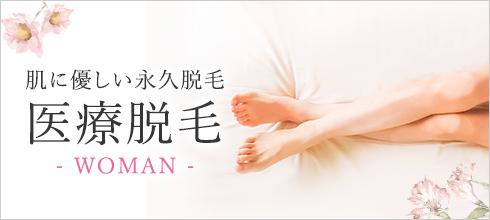 大阪梅田で医療脱毛なら美容クリニックPSCのおすすめ