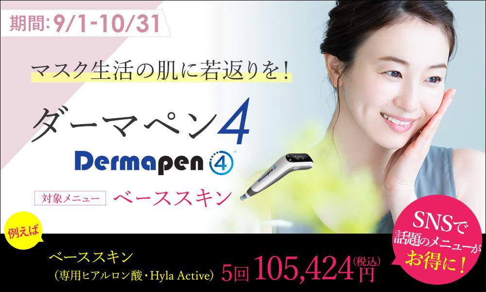 9・10月おすすめ!ダーマペン4(ベーススキン)